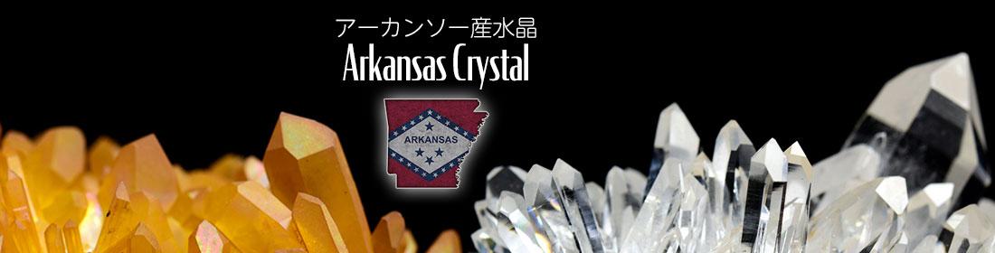 アーカンソー産 水晶
