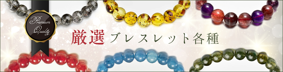 ブレスレット 数珠